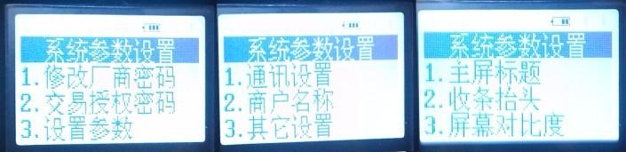 pos机预授权完成步骤图